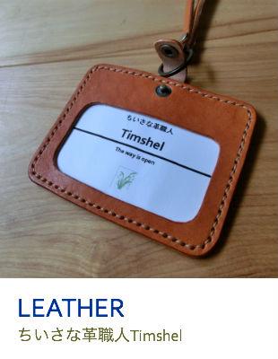ちいさな革職人Timshelのイメージ
