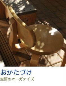 lo講座_おかたづけ