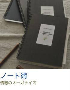 lo講座_ノート術1