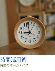 lo講座_時間