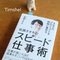 佐藤オオキ著書スピード仕事術