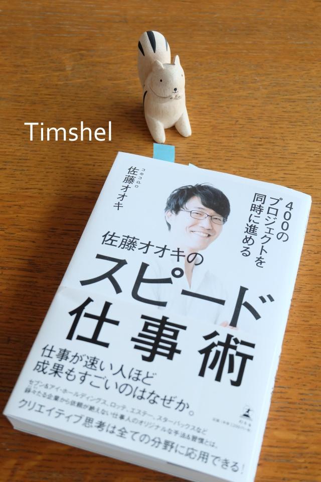 佐藤オオキ仕事術
