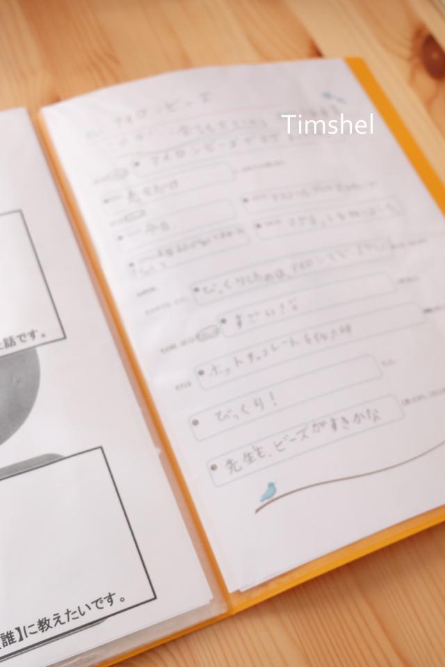 学んだことを整理するノート術