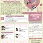 ライフオーガナイズチャリティイベント広島チラシ