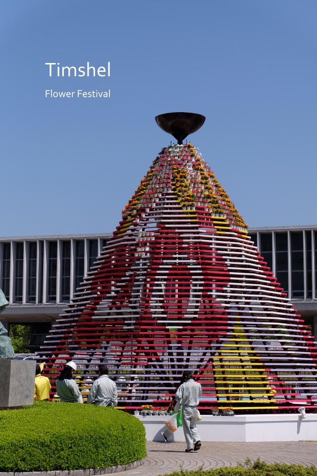 フラワーフェスティバル1