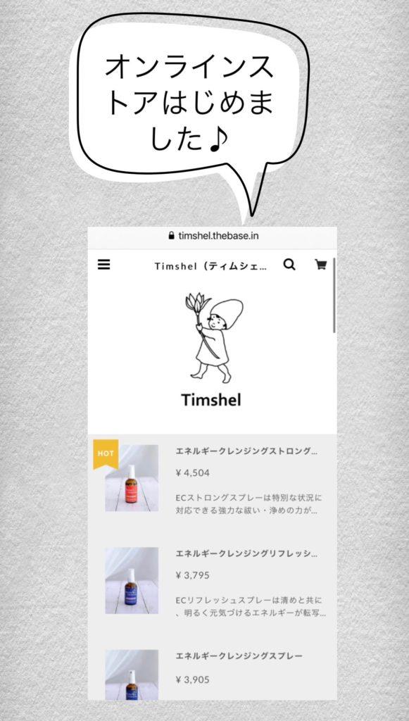 オンラインストア画面
